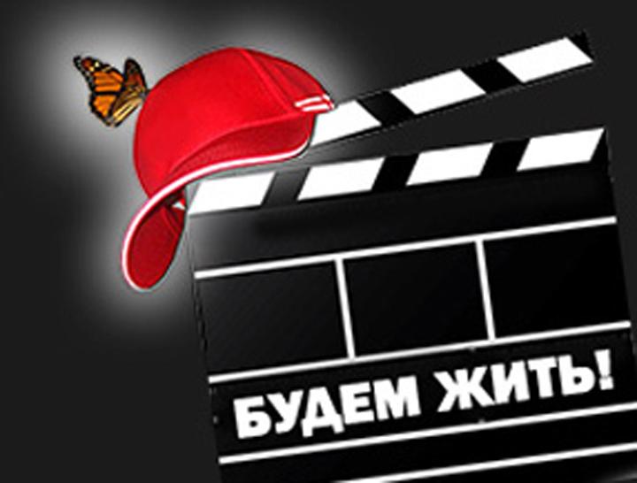 VI Московский молодежный кинофестиваль «Будем жить!».
