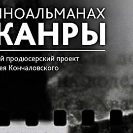 «Кинокомпания Андрея Кончаловского» приглашает <br>  начинающих кинематографистов к участию в работе над киноальманахом «Жанры».