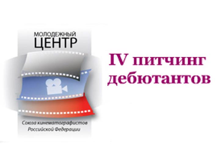21 и 22-го июня 2016 в рамках Российских программ 38-го VII ПИТЧИНГ ДЕБЮТАНТОВ