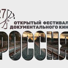 XXV Открытый фестиваль документального кино «Россия»