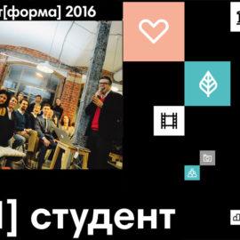 7–8 декабря питчинг социального кино  Плат[форма] 2016