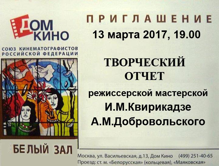 ТВОРЧЕСКИЙ ОТЧЕТ МАСТЕРСКОЙ И.М.Квирикадзе-А.М.Добровольского