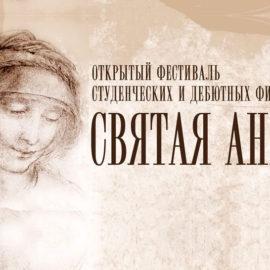 Открыт прием заявок на  фестиваль студенческих и дебютных фильмов «Святая Анна»