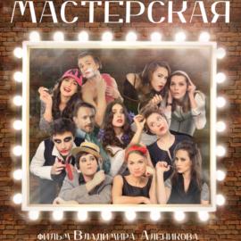 Режиссёр Владимир Алеников представил первый полнометражный фильм Академии Н.С. Михалкова