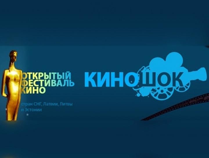 """Заканчивается прием заявок на XXIV Открытый фестиваль """"Киношок-2017"""""""