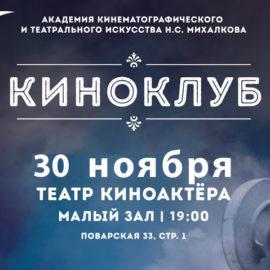 30 ноября 2017 года в 19 часов – третье заседание Киноклуба  Н.С. Михалкова.