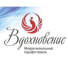 Межрегиональный парафестиваль «Вдохновение»