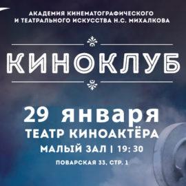 29 января 2018 года в 19.30 – пятое заседание Киноклуба  Н.С. Михалкова.