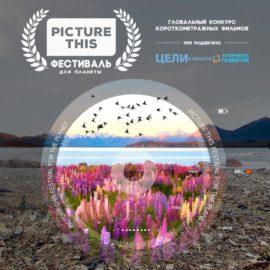 Sony Pictures Television Networks объявляет международный конкурс короткометражных фильмов