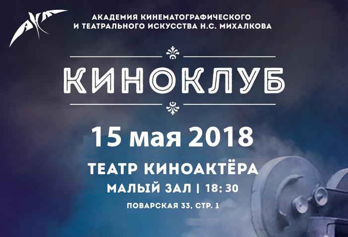 15 мая 2018 года в 18.30 – седьмое заседание Киноклуба  Н.С. Михалкова.