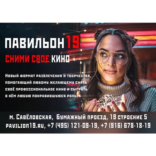 Открылся новый современный кинопавильон в центре Москвы