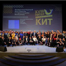 XVIII Международный студенческий кинофестиваль «ПитерКиТ»