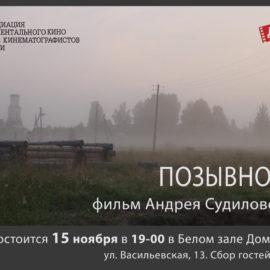 Премьера документального фильма  <br>Андрея Судиловского &#8220;ПОЗЫВНОЙ&#8221;