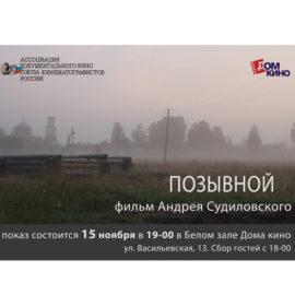 Премьера документального фильма  <br></noscript><img class=
