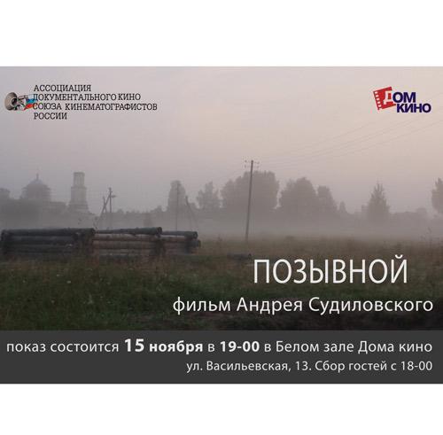 Премьера документального фильма  <br><noscript><img src=