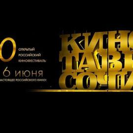 Итоги 30-го кинофестиваля <br></noscript><img class=