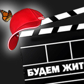 Церемония закрытия фестиваля IV Московского молодежного кинофестиваля «Будем жить!».