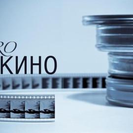 Лаборатория для молодых кинематографистов PROкино (Студия им.Горького)