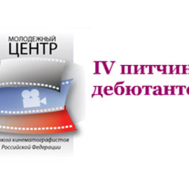 21 и 22-го июня 2016 в рамках Российских программ 38-го ММКФ VII ПИТЧИНГ ДЕБЮТАНТОВ