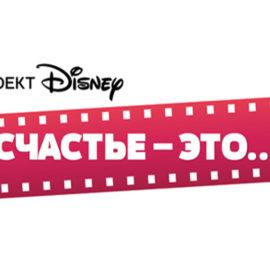 Слушатели ВКСР – победители конкурса проекта Disney  «Счастье — это…»