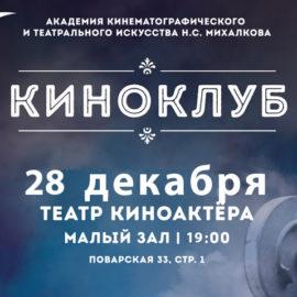 28 декабря 2017 года в 19 часов – четвертое заседание Киноклуба  Н.С. Михалкова.