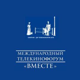 XVIII Международный телекинофорум «Вместе»