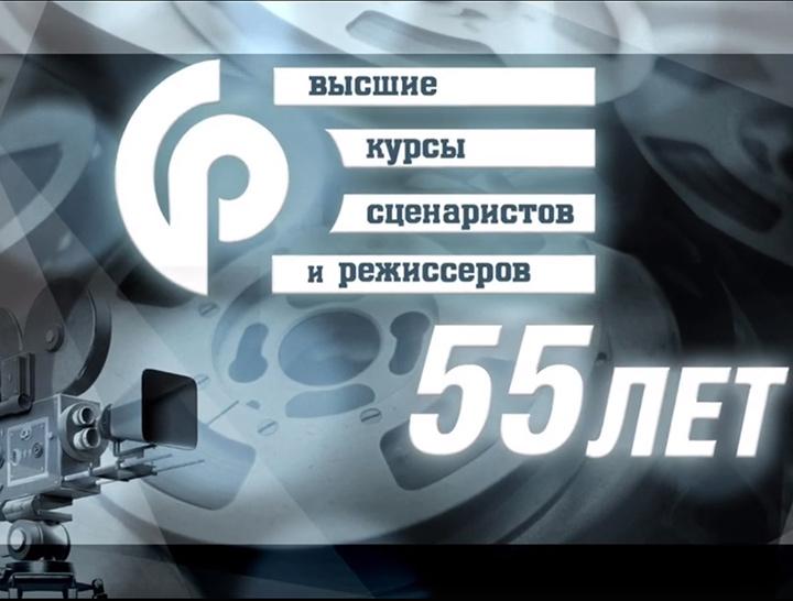 Юбилей ВКСР – 55 лет
