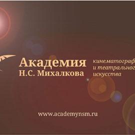 Встречи с известными деятелями культуры в Академии Н.С. Михалкова