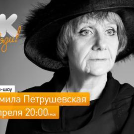 Людмила Петрушевская гость <br> онлайн-шоу «ОК на связи!»