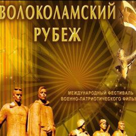 Выпускники ВКСР – победители фестиваля  «Волоколамский рубеж»