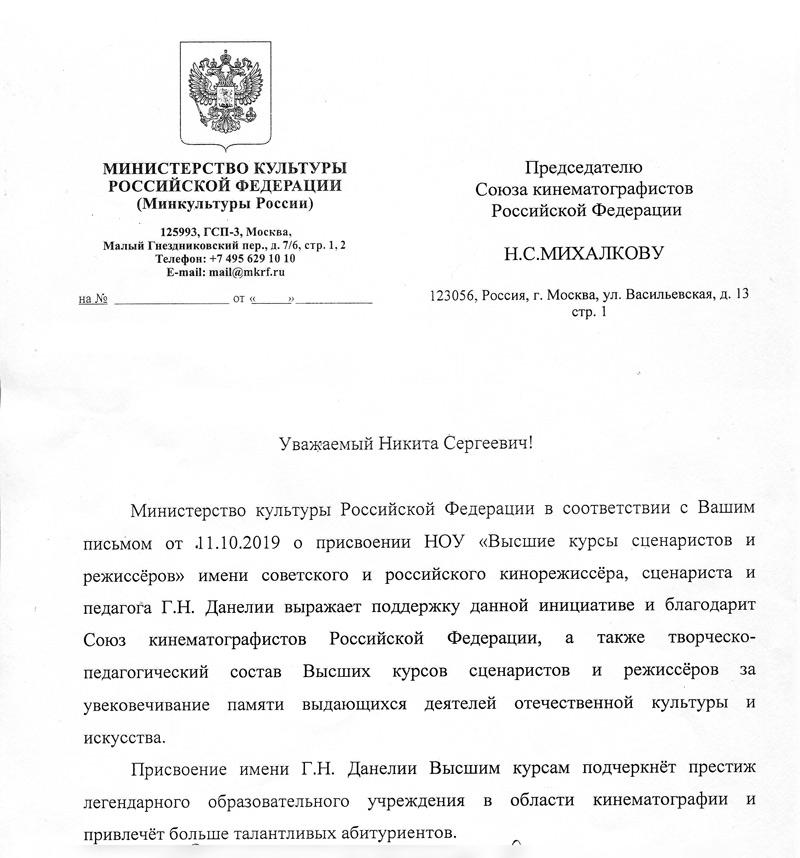 Письмо о присвоении Высшим курсам сценаристов и режиссёров имени Г.Н. Данелии