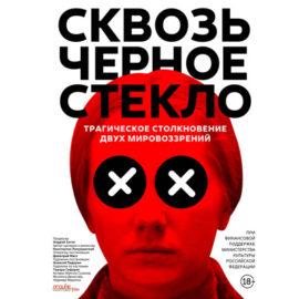 Премьера фильма К.Лопушанского «Сквозь черное стекло» в «Октябрь»