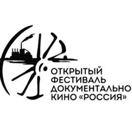 Фильмы студентов ВКСР на фестивале документального кино «Россия» в г.Екатеринбурге