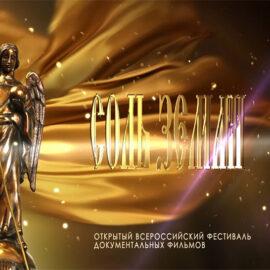 ХIV Международный кинофестиваль «Соль земли»