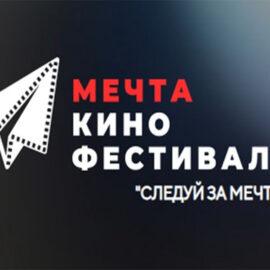 Всероссийский Кинофестиваль короткометражных фильмов «Мечта»